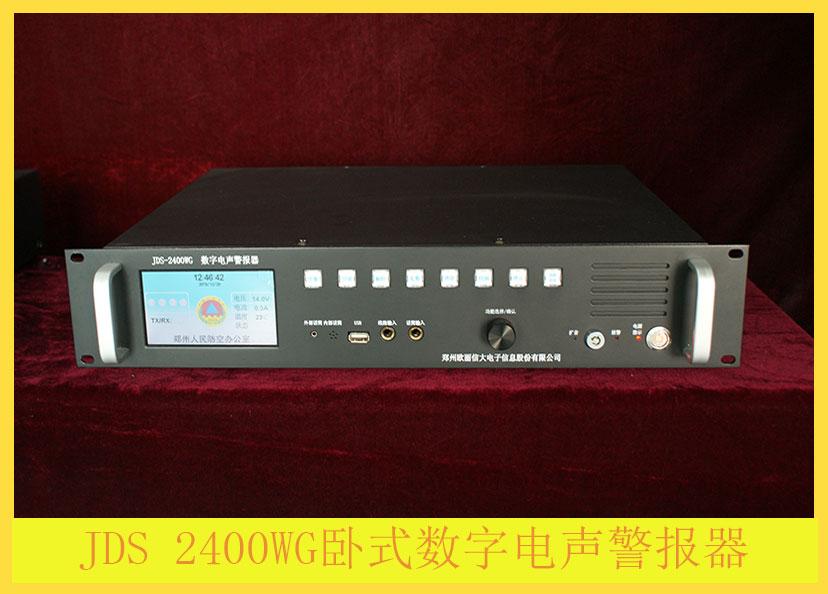JDS-2400WG卧式数字电声警报器