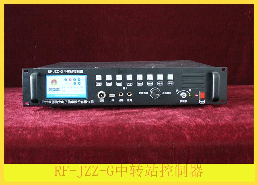 RF-JZZ-G中轉站控制器