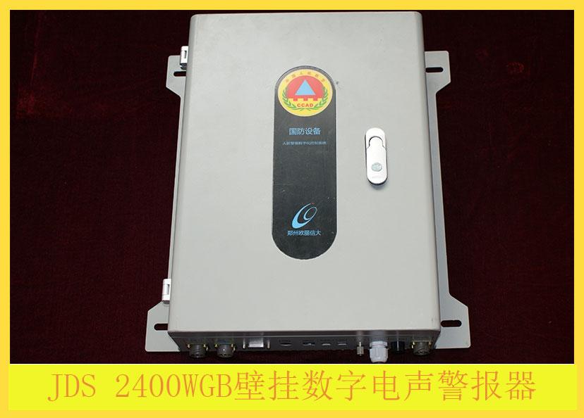 JDS-2400WGB壁挂数字电声警报器