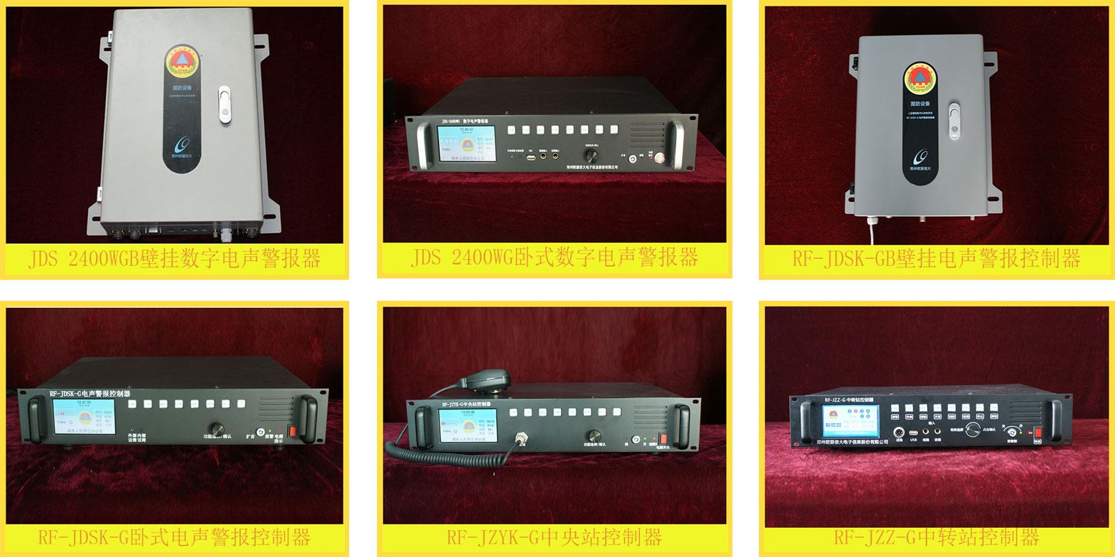 人防警报数字化控制设备