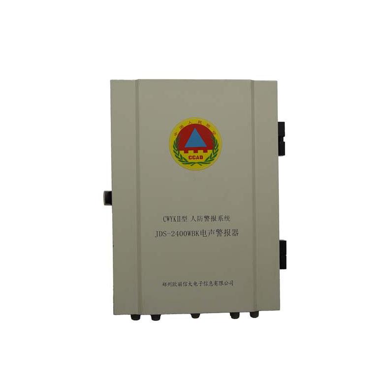 JDS-2400WB电声警报器