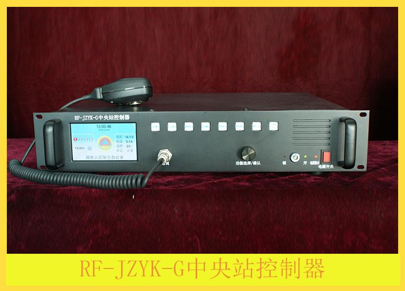 RF-JZYK-G中央站控制器