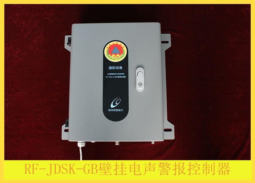 RF-JDSK-GB壁挂电声警报控制器