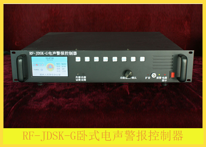 RF-JDSK-G卧式电声警报控制器